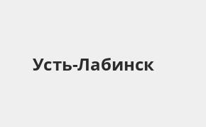 Справочная информация: Банкоматы Газпромбанка в Усть-Лабинске — часы работы и адреса терминалов на карте
