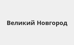 Справочная информация: Банкоматы Газпромбанка в городe Великий Новгород — часы работы и адреса терминалов на карте