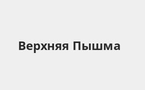 Справочная информация: Отделение Газпромбанка по адресу Свердловская область, Верхняя Пышма, улица Александра Козицына, 8 — телефоны и режим работы