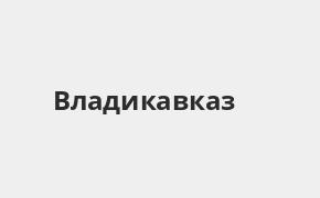 Справочная информация: Банкоматы Газпромбанка в Владикавказе — часы работы и адреса терминалов на карте
