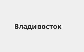 Справочная информация: Банкоматы Газпромбанка в Владивостоке — часы работы и адреса терминалов на карте