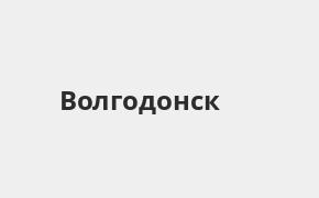 Справочная информация: Банкоматы Газпромбанка в Волгодонске — часы работы и адреса терминалов на карте