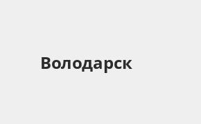 Справочная информация: Банкоматы Газпромбанка в Володарске — часы работы и адреса терминалов на карте