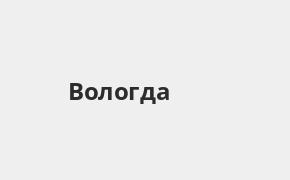 Справочная информация: Банкоматы Газпромбанка в Вологде — часы работы и адреса терминалов на карте