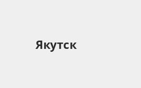 Справочная информация: Банкоматы Газпромбанка в Якутске — часы работы и адреса терминалов на карте
