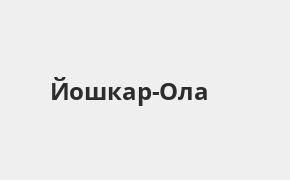 Справочная информация: Банкоматы Газпромбанка в Йошкар-Оле — часы работы и адреса терминалов на карте