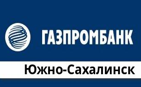 Справочная информация: Отделение Газпромбанка по адресу Сахалинская область, Южно-Сахалинск, проспект Победы, 30 — телефоны и режим работы