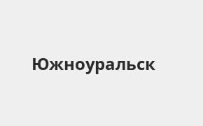 Справочная информация: Банкоматы Газпромбанка в городe Южноуральск — часы работы и адреса терминалов на карте