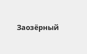 Справочная информация: Банкоматы Газпромбанка в Заозерном — часы работы и адреса терминалов на карте