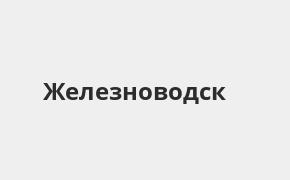 Справочная информация: Банкоматы Газпромбанка в Железноводске — часы работы и адреса терминалов на карте