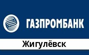 Справочная информация: Банкоматы Газпромбанка в Жигулевске — часы работы и адреса терминалов на карте