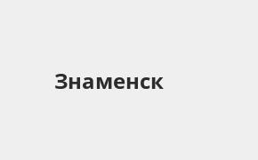 Справочная информация: Газпромбанк в Знаменске — адреса отделений и банкоматов, телефоны и режим работы офисов